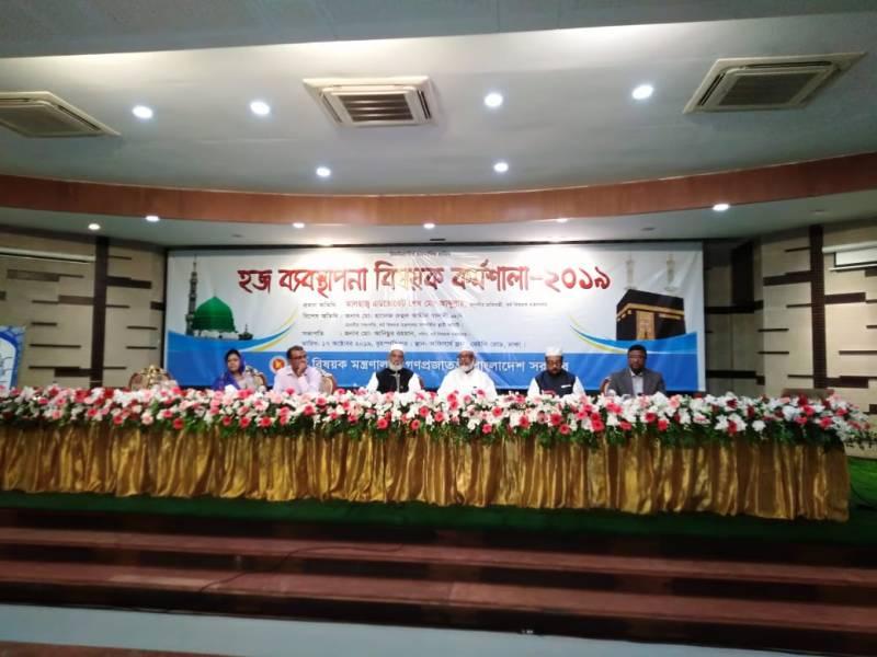ঢাকায় দিনব্যাপী হজ ব্যবস্থাপনা বিষয়ক কর্মশালা-২০১৯ অনুষ্ঠান